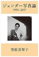 ジェンダー写真論 1991-2017