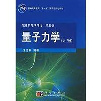 量子力学(第三版)