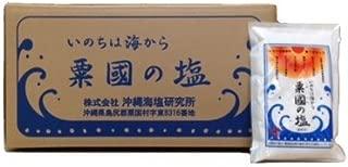 沖縄産 塩 粟国の塩 釜炊 250g 25個 1ケース 粟国島の天然海水100%使用 こだわりの塩 マグネシウム・カリウム・カルシウムを多く含むまろやかなマース 素材をいかす料理にぴったり 沖縄土産にもどうぞ
