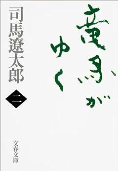[司馬 遼太郎]の竜馬がゆく(二) (文春文庫)