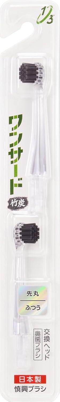 段落柱補助金歯ブラシ 竹炭 スペアブラシ 奥歯ブラシ ふつう 2本