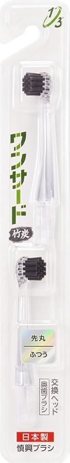巻き取り理想的貴重な歯ブラシ 竹炭 スペアブラシ 奥歯ブラシ ふつう 2本