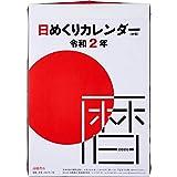 高橋 2020年 カレンダー 日めくり 中型 9号 E502 ([カレンダー])
