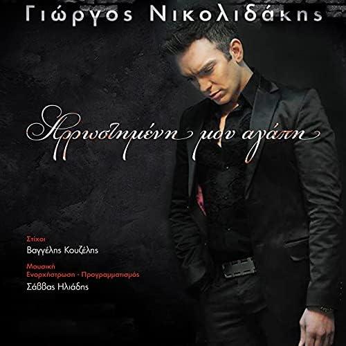 Giorgos Nikolidakis