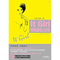 Books authentic . ItGirl fashion taste 100 points(Chinese Edition)