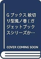 Gブックス 紋切り型風ノ巻 (ガジェットブックスシリーズかたち)