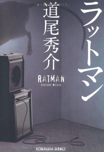 ラットマン (光文社文庫)