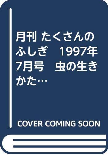 月刊 たくさんのふしぎ 1997年7月号 虫の生きかたガイド