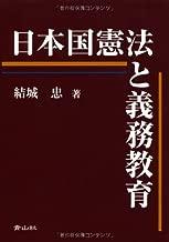 日本国憲法と義務教育
