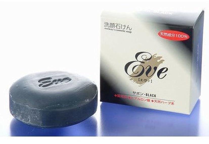 洗顔 化粧石鹸 サボンブラック 3個セット クレンジングの要らない石鹸です。