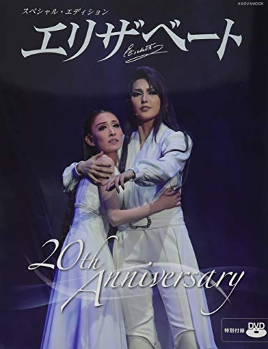 エリザベート20th Anniversary―スペシャル・エディション (タカラヅカMOOK)