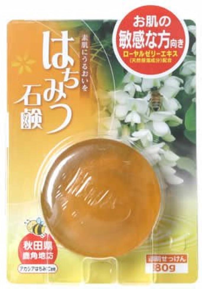 ライオネルグリーンストリートカルシウム病なユゼ はちみつ透明石けん(アカシアはちみつ使用) 80g