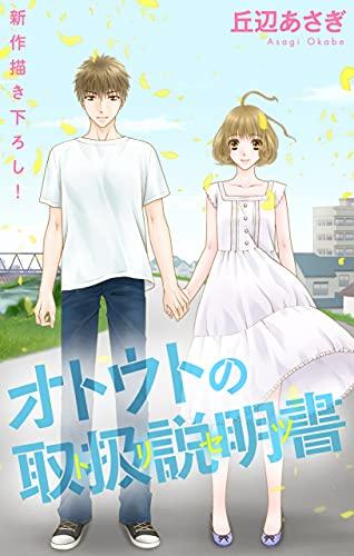 Love Jossie オトウトの取扱説明書(トリセツ) story06