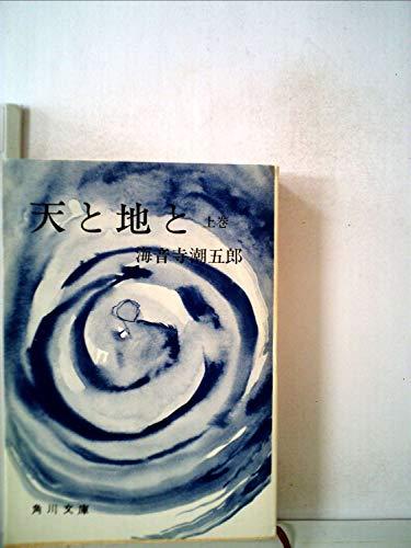 天と地と〈上巻〉 (1962年)