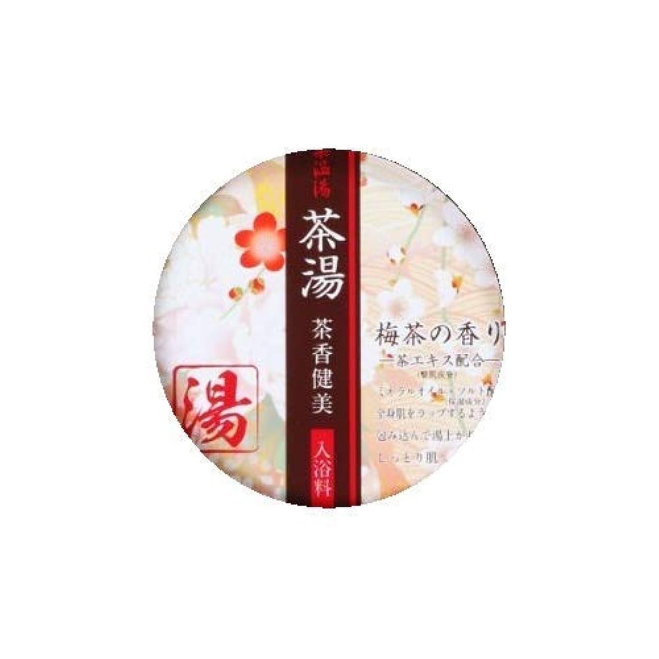 現れる扇動するガチョウ薬温湯 茶湯 入浴料 梅茶の香り POF-10U