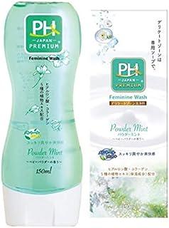 PH JAPAN フェミニンウォッシュ パウダーミント 150ml