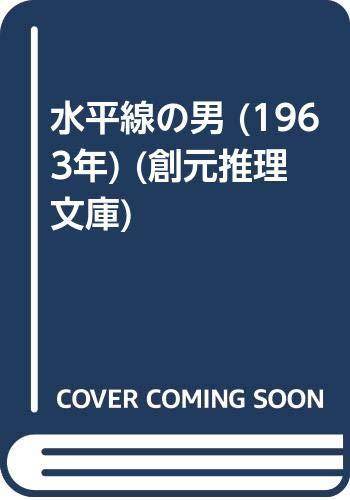 水平線の男 (1963年) (創元推理文庫)