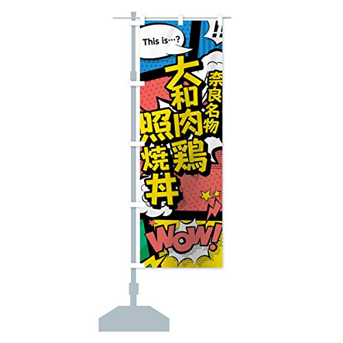 大和肉鶏照焼丼 のぼり旗 サイズ選べます(コンパクト45x150cm 左チチ)