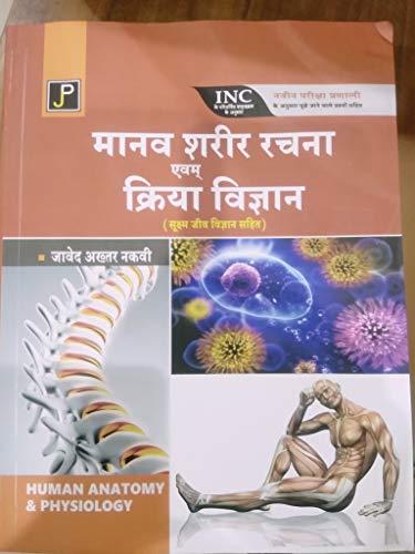 Manav Sarir Rachna Evam Kriya Vigyan