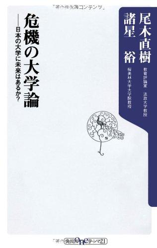 危機の大学論 日本の大学に未来はあるか? (角川oneテーマ21)の詳細を見る