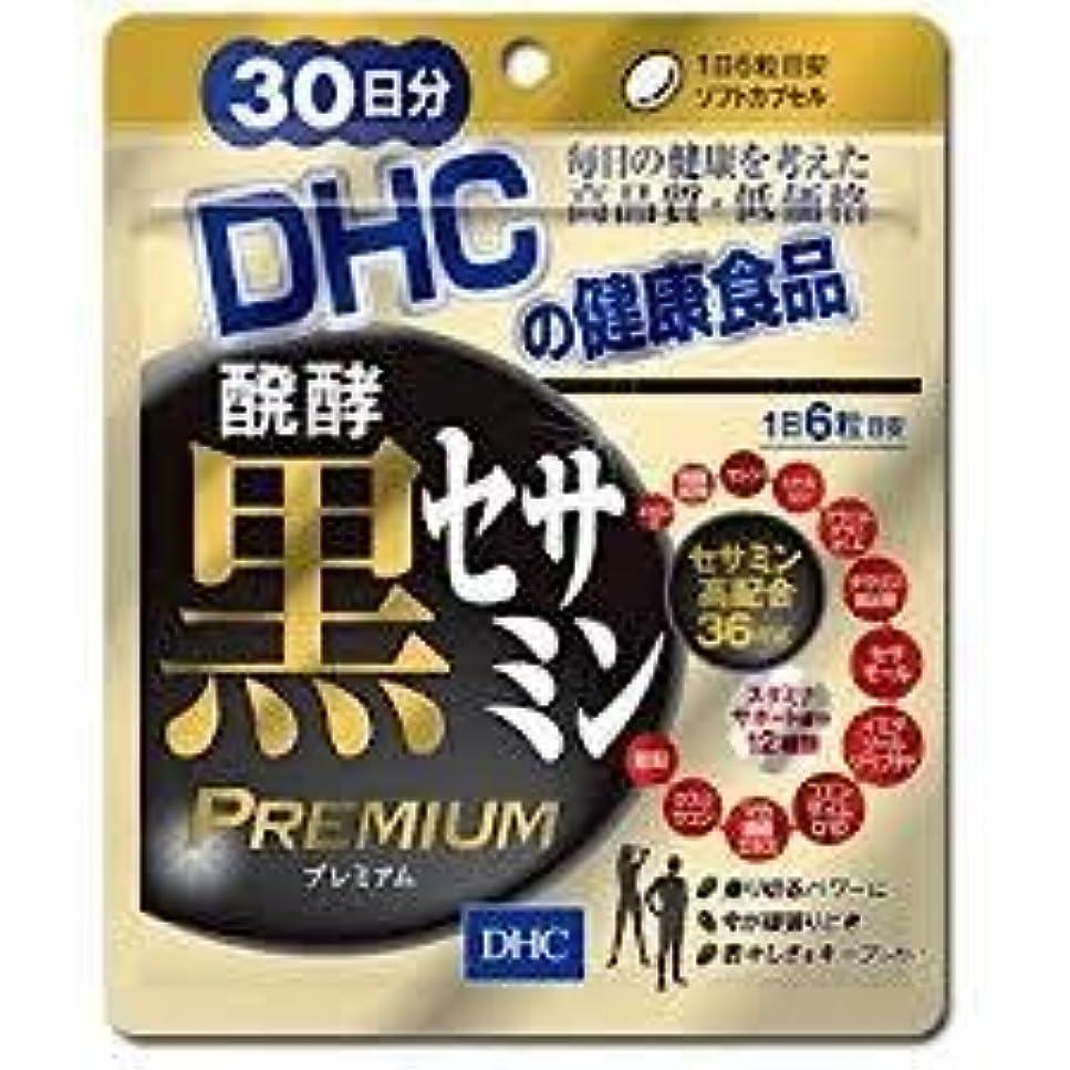スモッグヒント展示会DHC 醗酵黒セサミン プレミアム(30日分) ×3袋セット