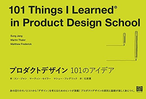 プロダクトデザイン 101のアイデア (101シリーズ)