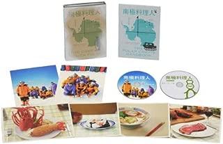 南極料理人 豪華版 [Blu-ray]