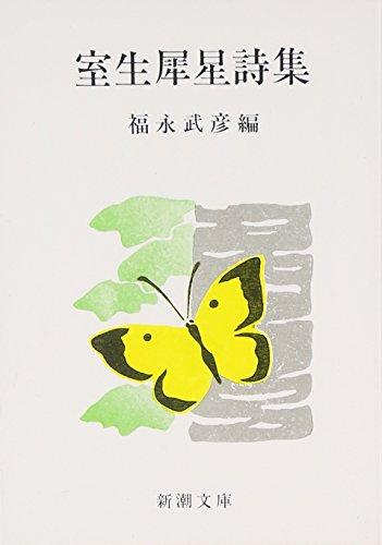 室生犀星詩集 (新潮文庫)の詳細を見る