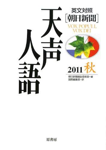 英文対照 朝日新聞天声人語〈2011秋 VOL.166〉の詳細を見る