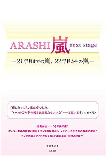 ARASHI 嵐 next stage ―21年目までの嵐、22年目からの嵐―