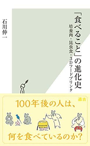 「食べること」の進化史~培養肉・昆虫食・3Dフードプリンタ~ (光文社新書)