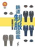 旅鉄BOOKS 032 鉄道制服図鑑 制服鉄の世界