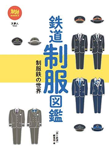 旅鉄BOOKS 032 鉄道制服図鑑 制服鉄の世界の詳細を見る
