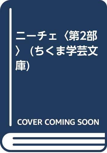 ニーチェ〈第2部〉 (ちくま学芸文庫)