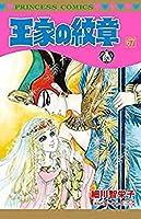 王家の紋章 コミック 1-67巻セット