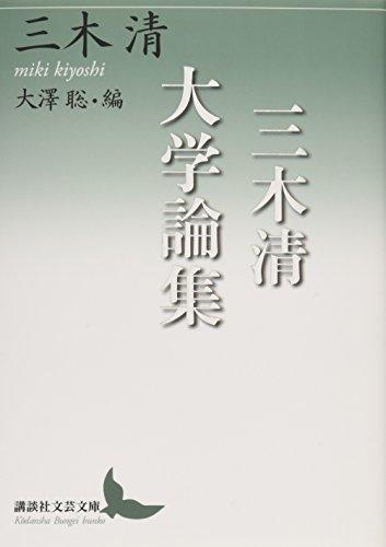 三木清大学論集 (講談社文芸文庫)の詳細を見る