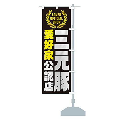 三元豚/愛好家公認店 のぼり旗 サイズ選べます(ハーフ30x90cm 右チチ)