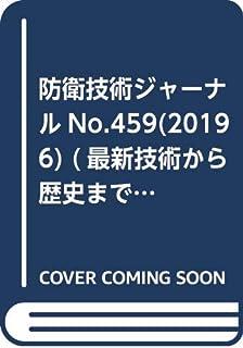 防衛技術ジャーナルNo.459(2019 6) (最新技術から歴史まで、ミリタリーテクノロジーを読む!  テクノフラッシュ:ブレーンマシンインターフェース(BMI/BCI)の動向)