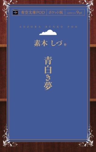 青白き夢 (青空文庫POD(ポケット版))の詳細を見る