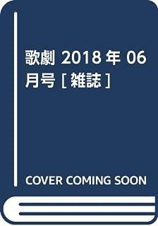 歌劇 2018年 06 月号 [雑誌]