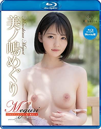 Meguri ときめきエンカウント・美ノ嶋めぐり ブルーレイエディション
