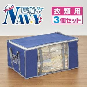 圧縮プラス圧縮袋収納ケースネイビー3個セットバルブ式衣類用幅60×奥行40×高さ30cm