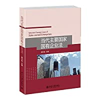 Contemporary major State-owned Enterprise Law(Chinese Edition)