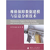 Maintenance support data modeling and information analysis technology(Chinese Edition)