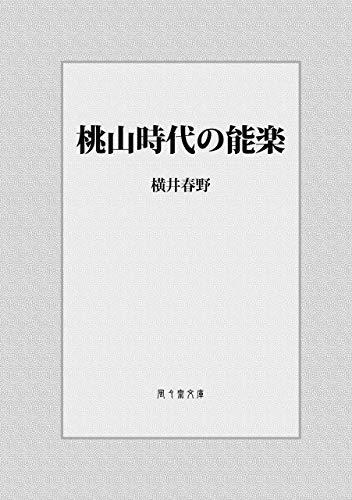 桃山時代の能楽 (風々齋文庫)