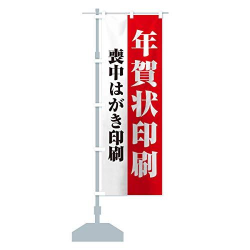 年賀状喪中はがき印刷A のぼり旗 サイズ選べます(ハーフ30x90cm 左チチ)