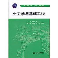 """土力学与基础工程 (普通高等教育""""十二五""""规划教材)"""