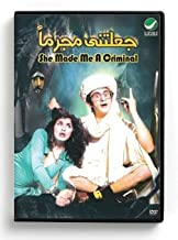 She made me a criminal (Arabic DVD) #224