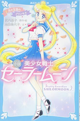 青い鳥文庫版 小説 美少女戦士セーラームーン 2 月の王国のプリンセス (講談社青い鳥文庫)