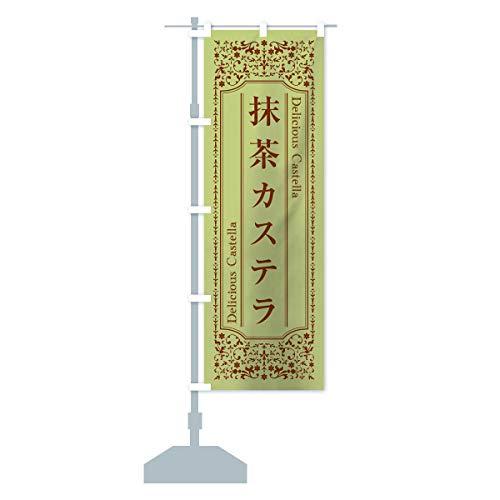 抹茶カステラ のぼり旗 サイズ選べます(ハーフ30x90cm 左チチ)